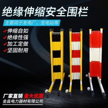 玻璃钢安全围栏 绝缘安全围栏厂家 石家庄金淼电力生产销售