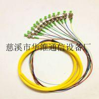 高质量电信级尾纤 FCapc12芯束状0.9尾纤 光纤连接器厂家批发