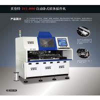 国产自动插件机 高速插件机IST-4002卧式一体型插件机