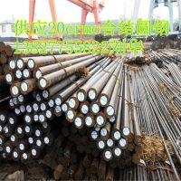 广东2crnimo优特钢经销商,35crmo圆钢生产厂家,20crnimo价格