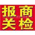深圳报关收出口服装化纤布手袋电子产品家私食品机械鞋蒸消毒植物健康兽医卫生品质质量