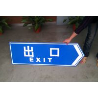 百令 五边型标识牌 停车库标志牌 出口标牌 内容可定制