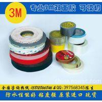 特价原装正品3m9828双面胶 3M透明PET双面胶 不留痕胶 3m胶贴
