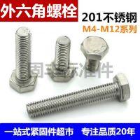 M4 不锈钢外六角螺丝/不锈钢外六角螺栓/不锈钢外六角螺钉