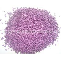 供应美迪生产直销注塑M309紫色母粒/色粉/色母料(可代客配色)