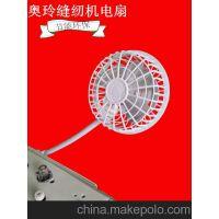 厂家直销 电动迷你小风扇 缝纫机专用小风扇
