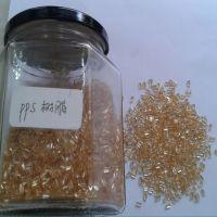品牌经销 PPS本色纯树脂粒子 一级进口新料 产品质量好