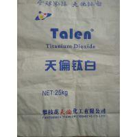 攀枝花天伦TLA-100二氧化钛厂家现货