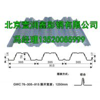 BD60-254-762型钢承板北京壹润鑫品牌