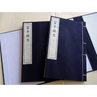 郑州古籍线装书装订厂家