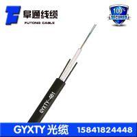 架空 管道 GYXTY光缆 4芯单模 A级光纤光缆厂家 中心束管
