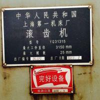 出售二手上海第一机床YQ31315滚齿机