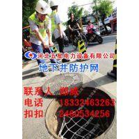 供应安丘厂家直销高强丝8角防坠网9下水井的保护神冀虹防护网