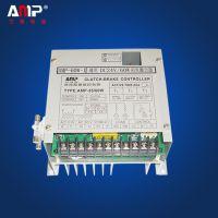 AMP-60W无接点励磁控制器 批发供应 AMP电磁刹车离合控制器