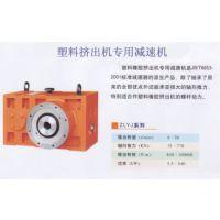 江苏国茂塑料挤出机专用减速机ZLYJ,ZSYJ,橡塑机械专用减速机