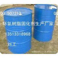 石家庄广科GK-215型耐高温液体改性芳香胺固化剂