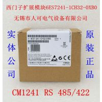 原装正品西门子扩展模块 CM1241 6ES7241-1CH32-0XB0 RS485/422