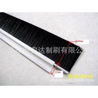 厂家直销快速门毛刷  铝合金毛刷  PVC毛刷条 密封毛刷可定制