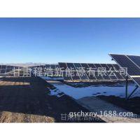 武威程浩、酒泉阿克塞20kw金太阳示范项目,小型大型风光互补 ,太阳能气象站供电站
