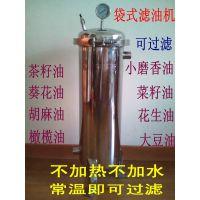 莆田荔智厂家直销lz02食用油过滤器 小榨油坊让油变清亮的的过滤方法