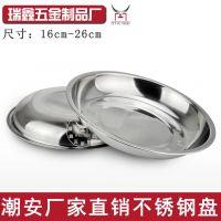 工厂直销无磁不锈钢饭菜盘 工厂学校食堂餐厅圆形小餐盘16-26cm
