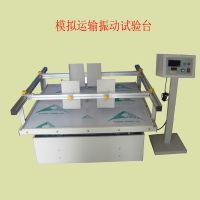 正杰现货供应电子产品模拟运输振动试验台 售后有保障