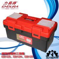 力易得维修工具箱多功能工具箱塑料大码五金工具收纳盒电工工具箱