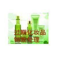 报废母婴用品销毁处理橡胶用品怎么样销毁上海整批化妆品销毁处理