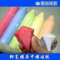 做异形粉笔制品模具用的液体硅胶