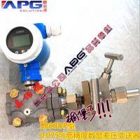 ADG品牌S800系列高精度差压变送器价格,智能差压变送器选型