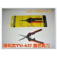 供应德利优TU-627 园艺剪刀 双色不銹钢快利剪 带安全锁扣