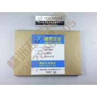 供应超硬合金超硬钨钢(YF10.2,YF10.1,YL80,YL80.2)