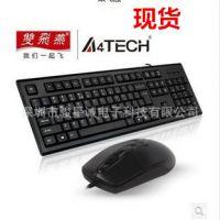 双飞燕KR-8572键鼠套装 超薄防水 游戏键盘鼠标套装 办公静音套装