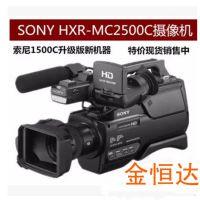 特价新品 索尼2500C 高清数码摄像机 1500C的升级版 连续录制