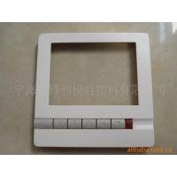 供应温控器外壳和其他塑料制品