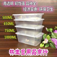 特价促销PP塑料饭盒透明快餐打包餐盒一次性方盒可微波冷藏保鲜盒