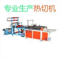 供应广西专业生产热切制袋机生产厂家 广西热切机 康晟牌热切制袋机厂家