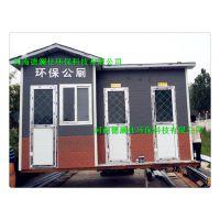 湖北移动厕所 山东临时厕所 郑州生态公厕 郑州太阳能厕所厂家