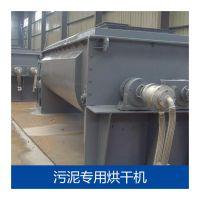 全封闭污泥干化设备KJG-240常州优博干燥供应商