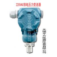 220VAC供电压力变送器