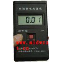 防爆静电测试仪 型号:XH11/EST101