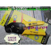 供应德利优 TU-190-07 高档端子压线钳子剥线钳