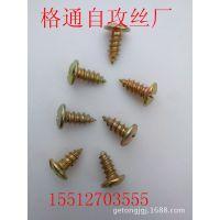 【微标大全】自攻丝 自攻螺丝 专业生产 厂家直销 订做各种异型件