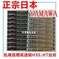 日本进口YAMAWA机用直槽丝攻高速钢HSS-HT公制粗牙 M1~M24 M36