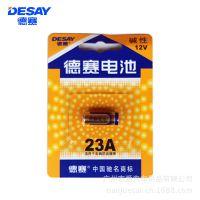 正品德赛电池 12V碱性电池 23A电池 汽车防盗器遥控器电池 批发