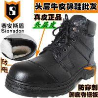 【赛安斯盾】冬季毛绒 劳保棉鞋 防砸 钢头层牛皮 耐磨 电焊工作