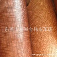 【金凤皮革】二层十字纹 双色牛皮 厚约 1.6-1.8mm