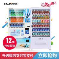 中智能组合机 饮料 食品自动组合售卖机 迷你型饮料自动售货机