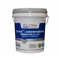 湖州防水涂料生产厂家天信牌 JS聚合物水泥防水涂料 刚韧性防水涂料JS-III型 液体:粉体=1:3