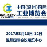 2017中国(温州)国际工业博览会(温州工博会)